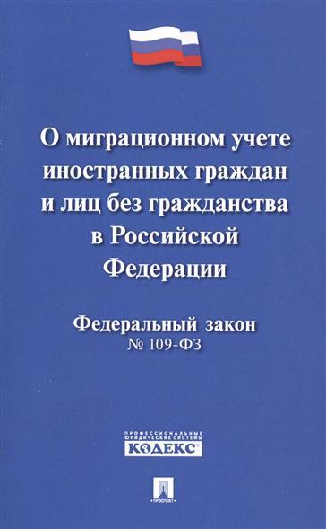 О миграционном учете иностранных граждан и лиц без гражданства в Российской Федерации. Федеральный закон № 109-ФЗ