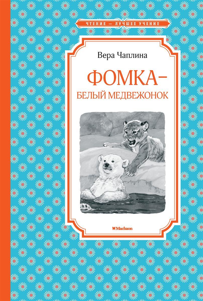 Чаплина В. Фомка - белый медвежонок вера чаплина фомка – белый медвежонок рассказы