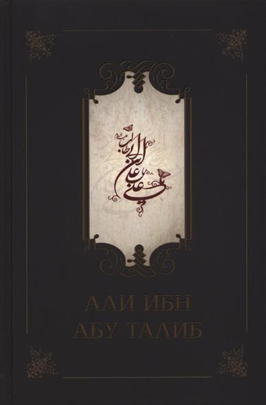 Али ибн Абу Талиб. Издание второе, исправленное и дополненное (+CD)