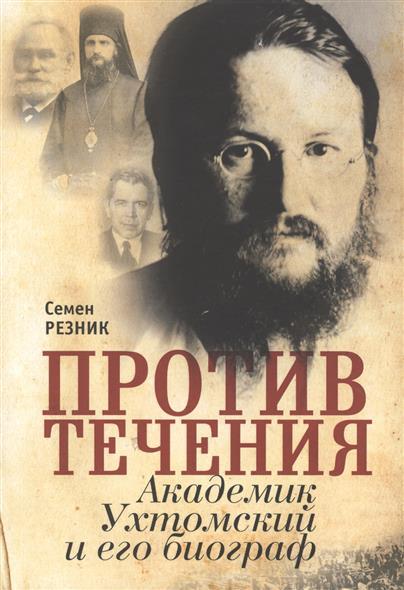 Против течения. Академик Ухтомский и его биограф: документальная сага с мемуарным уклоном
