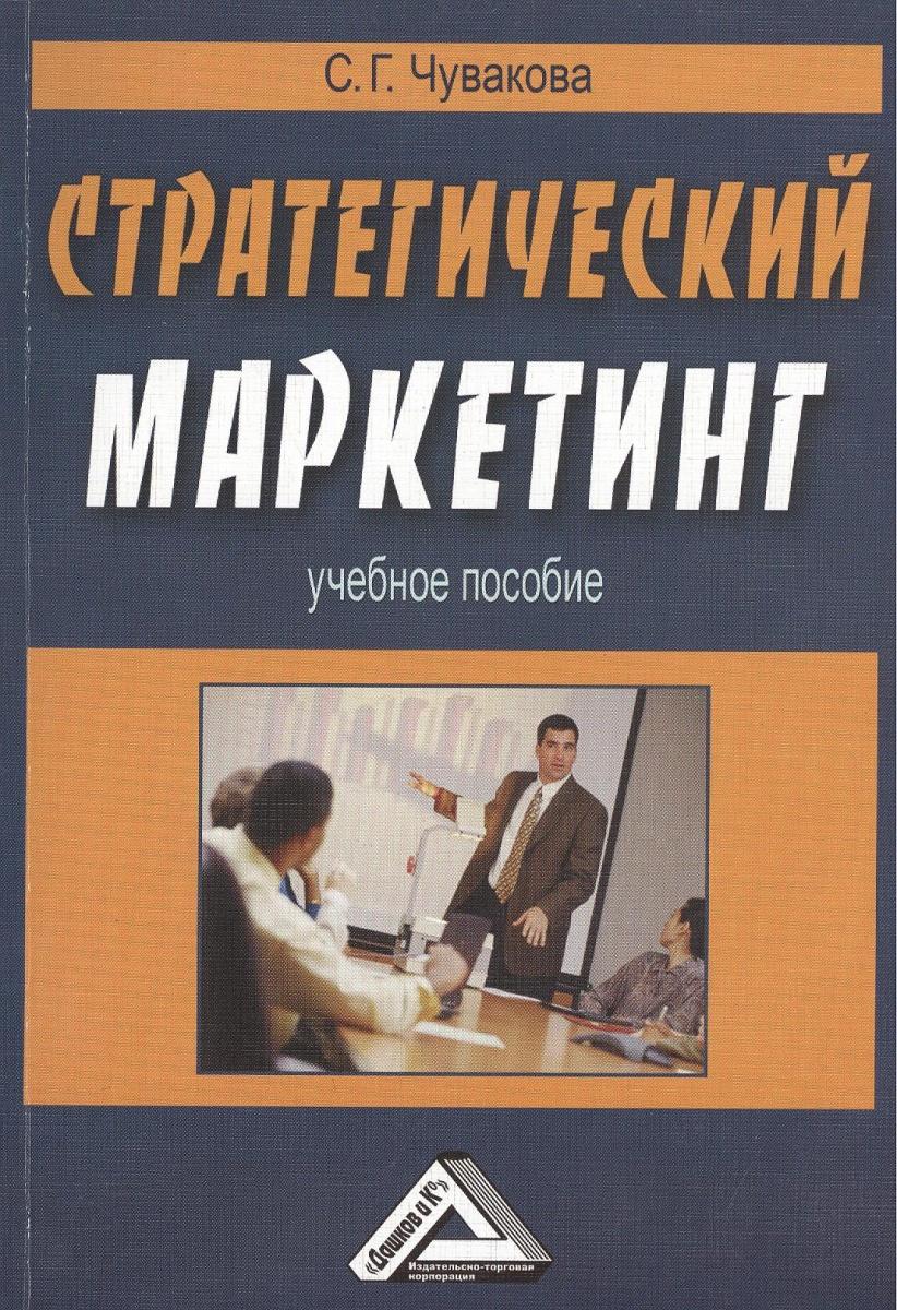 Чувакова С.: Стратегический маркетинг. Учебное пособие. 2-е издание