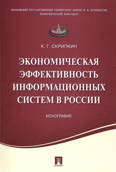 Экономическая эффективность информационных систем в России