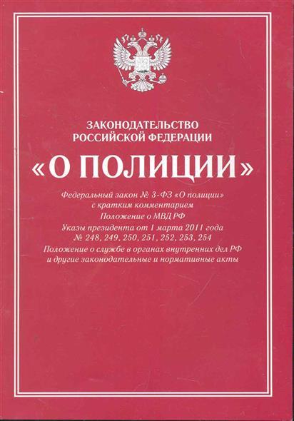 Законодательство РФ О полиции