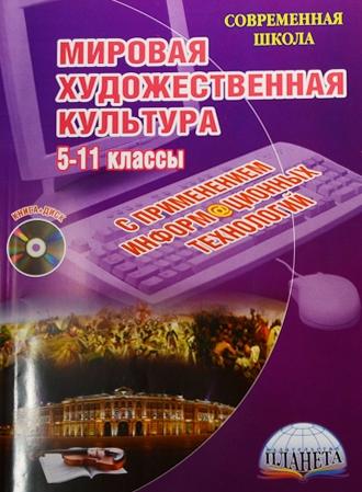 Мировая художественная культура. Уроки с применением информационных технологий. 5-11 классы (+CD)