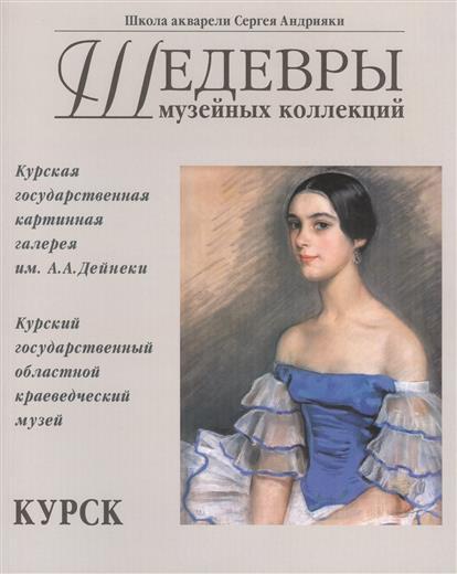 Акварель и рисунок XVII - начала XX веков из собраний музеев города Курска