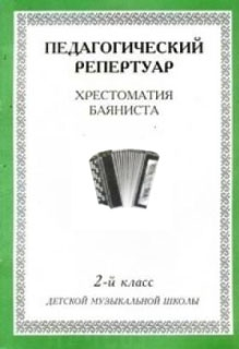 Пед. репертуар Хрест. для баяниста 2 кл ДМШ футболка lost ink plus lost ink plus lo035ewwgj43