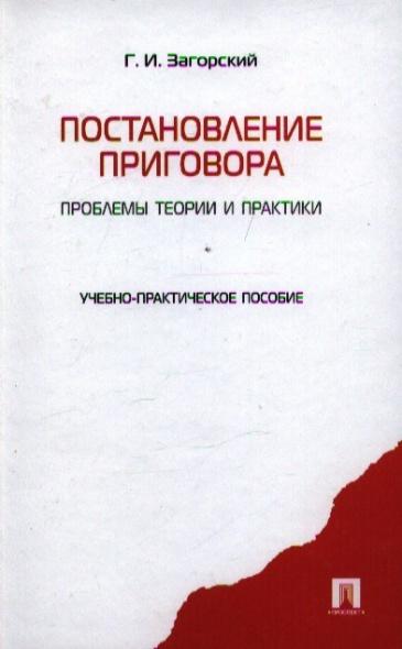 Постановление приговора Проблемы теории и практики
