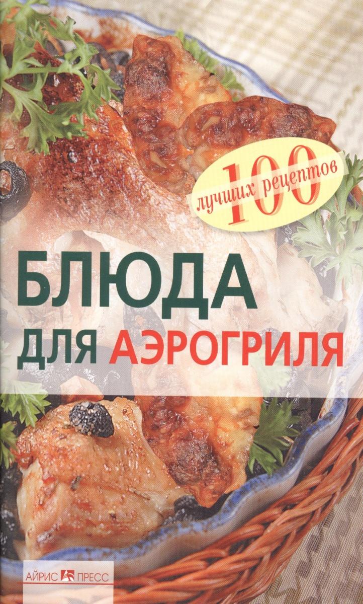 Анисина Е. Блюда для аэрогриля анисина е блюда из духовки