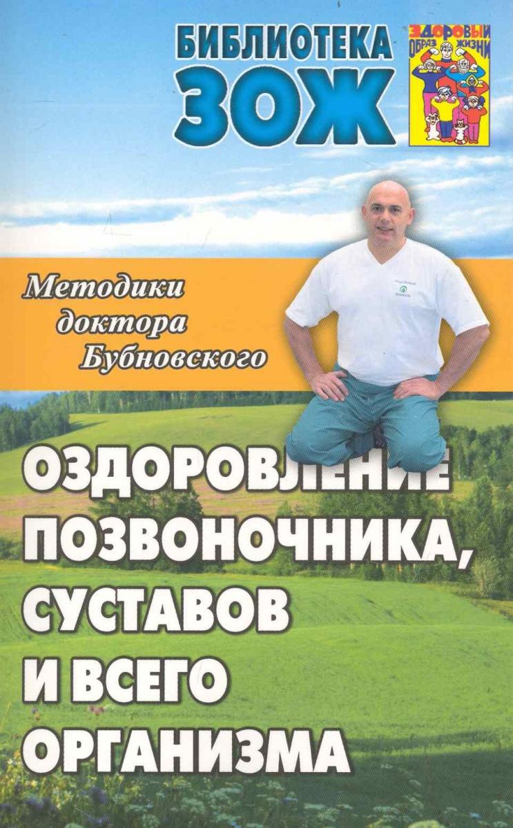 Оздоровление позвоночника суставов и всего организма Метод. Бубновского