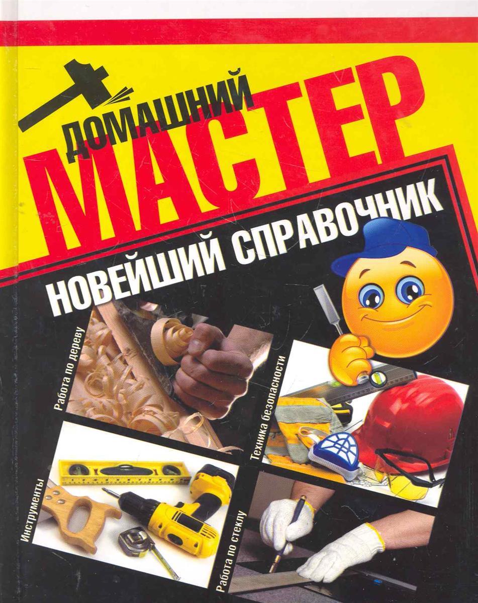 Новиков И. Домашний мастер Новейший справочник новейший справочник медсестры