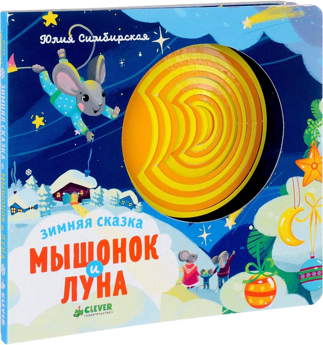 Симбирская Ю. Зимняя сказка. Мышонок и луна