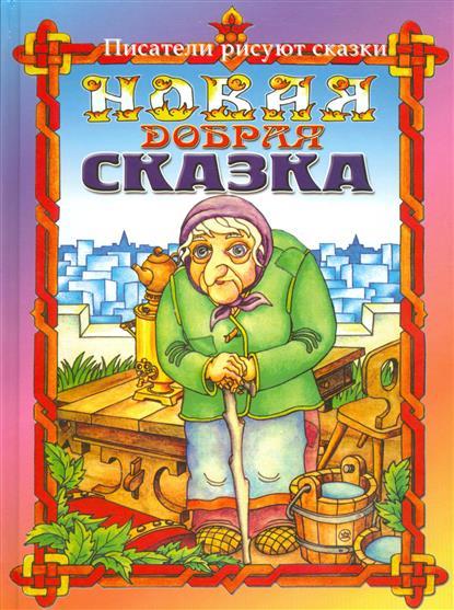 Новая добрая сказка. Сказочные приключения бабушки Ежки и ее друзей в городе