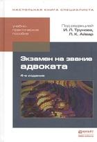 Экзамен на звание адвоката. Учебно-практическое пособие. 4-е издание, переработанное и дополненное