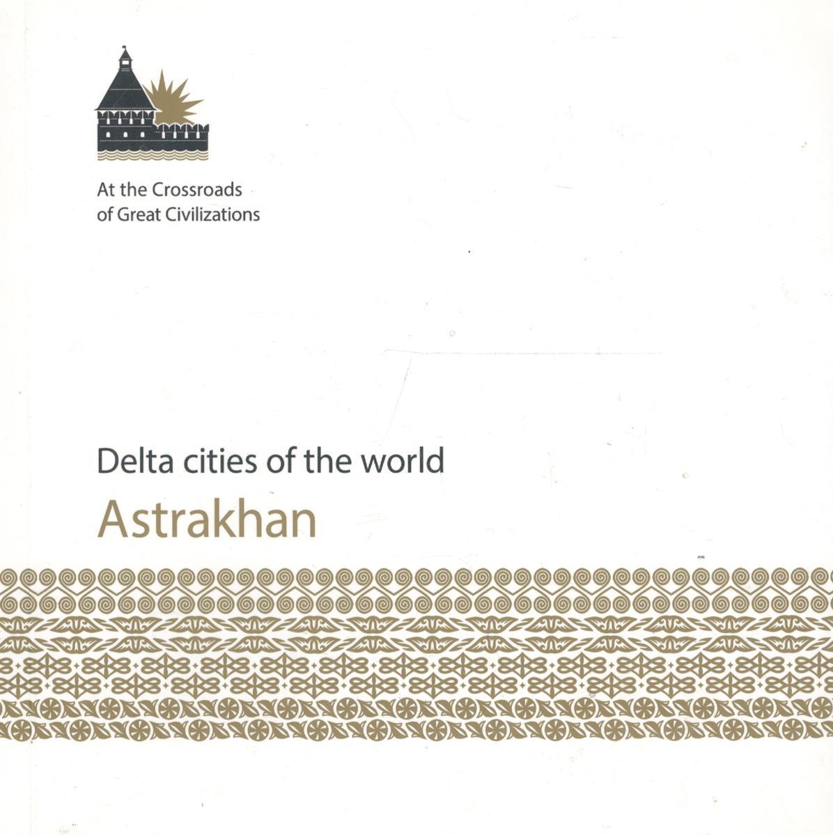 Astrakhan. Delta cities of the world. (Астрахань. Дельтовые города мира) (на английском языке)