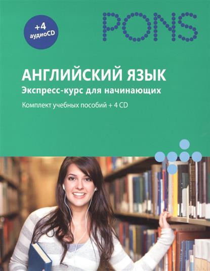 Английский язык. Экспресс-курс для начинающих. Комплект учебных пособий (+ 4 CD) (коробка)