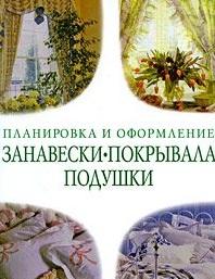 Занавески покрывала подушки Советы профессионалов