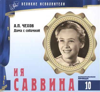 Великие исполнители. Том 10. Ия Саввина (1936-2011). (+аудиокнига CD