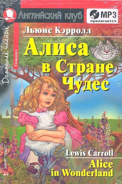 Алиса в Стране Чудес. Alice in Wonderland. Домашнее чтение (+CD)