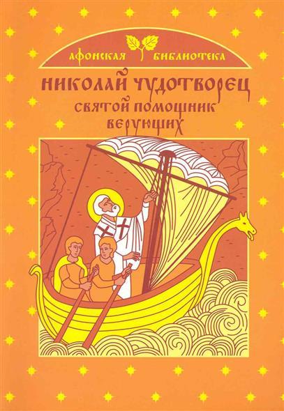 Щеголева Е. Николай Чудотворец - святой помощник верующих отпариватель centek ct 2371 голубой