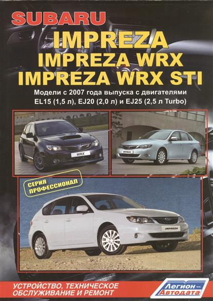 Subaru Impreza: Impreza WRX Impreza WRX STI. Модели c 2007 года выпуска с двигателями EL15 (1,5 л.), EJ20 (2,0 л.), EJ25 (2,5 л. Turbo). Устройство, техническое обслуживание и ремонт real carbon fiber car outside rearview mirror caps cover for subaru forester legacy outback vx 2012 2013y impreza wrx sti 9 11