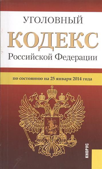 Уголовный кодекс Российской Федерации по состоянию на 25 января 2014 г.