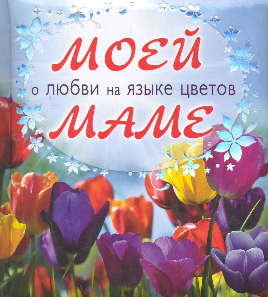 Моей маме о любви на языке цветов михалков н с территория моей любви