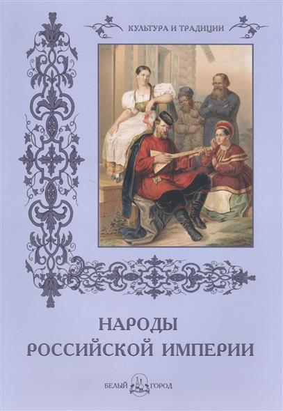 Васильева Н. Народы Российской империи. Г. Паули юнг и паули