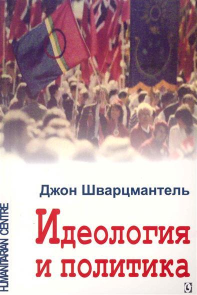 Идеология и политика