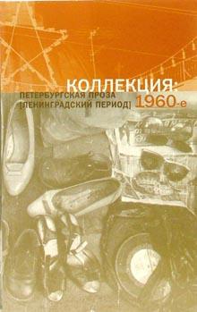 Коллекция Петербургская проза 1960-е