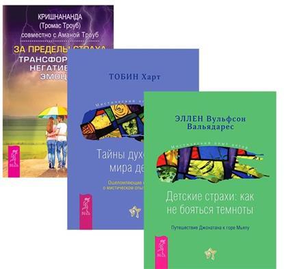 Кришнананда, Вульфсон Вальядарес Э., Харт Т За пределы страха + Детские страхи + Тайны духовного мира детей (комплект из 3 книг)