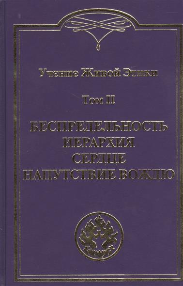 Учение Живой Этики. В 4 томах Том II. Беспредельность. Иерархия. Сердце. Напутствие вождю