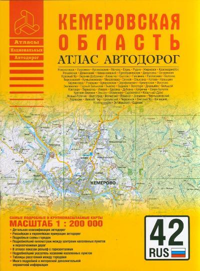 Атлас а/д Кемеровская область атлас иваново ивановская область