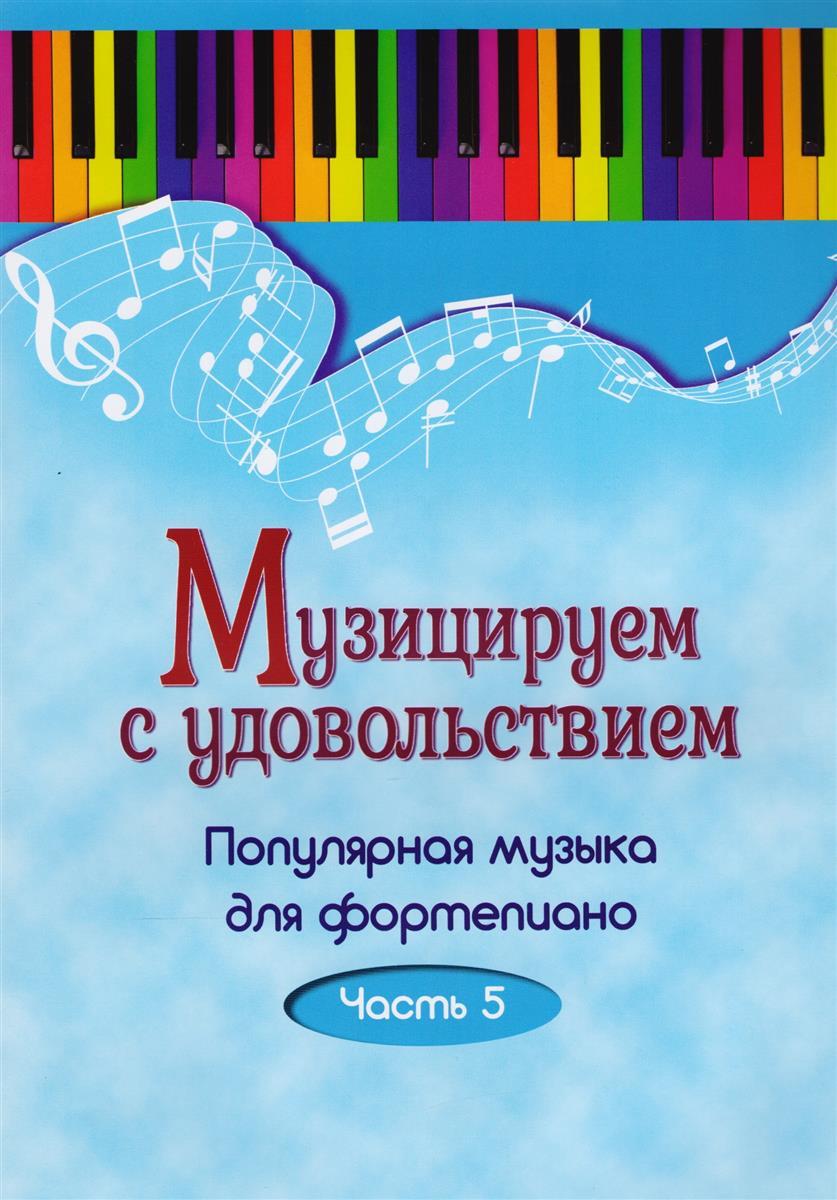 Музицируем с удовольствием. Популярная музыка для фортепиано в 10 частях. Часть 5