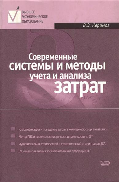 Современные системы и методы учета и анализа затрат Уч. пос.