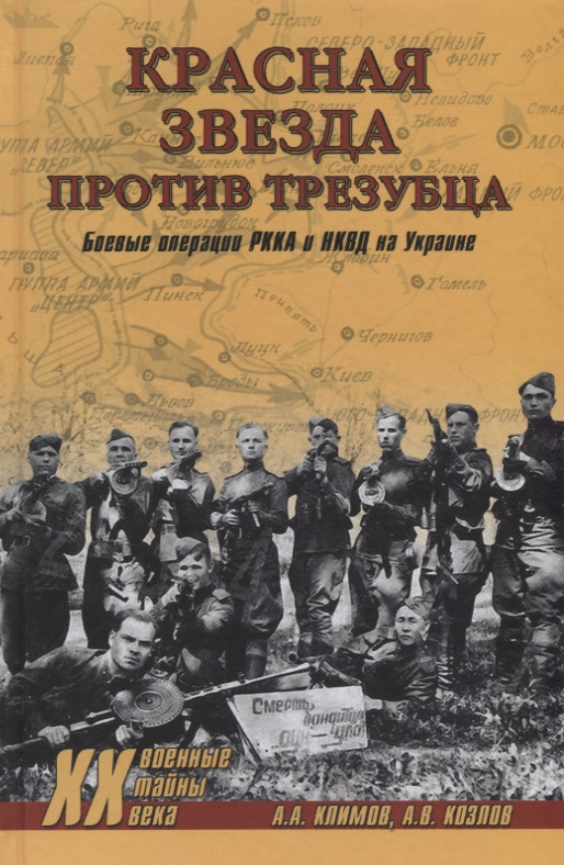Красная звезда против трезубца. Боевые операции РККА и НКВД на Украине