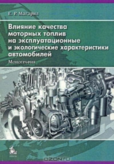 Влияние качества моторных топлив на эксплуатационные и эколог. характеристики автомобилей