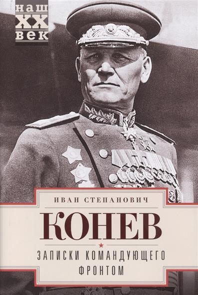 Конев И. Записки командующего фронтом михайловский а цена успеха записки командующего флотом