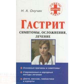 Гастрит Симптомы осложнения лечение