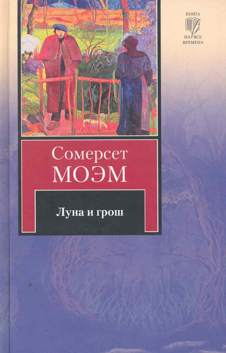 Моэм С. Луна и грош моэм у the moon and sixpence луна и грош