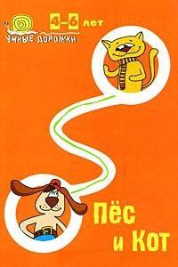 Умные дорожки Пес и Кот 4-6 лет