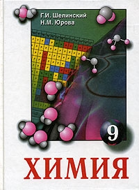 Химия 9 кл Шелинский