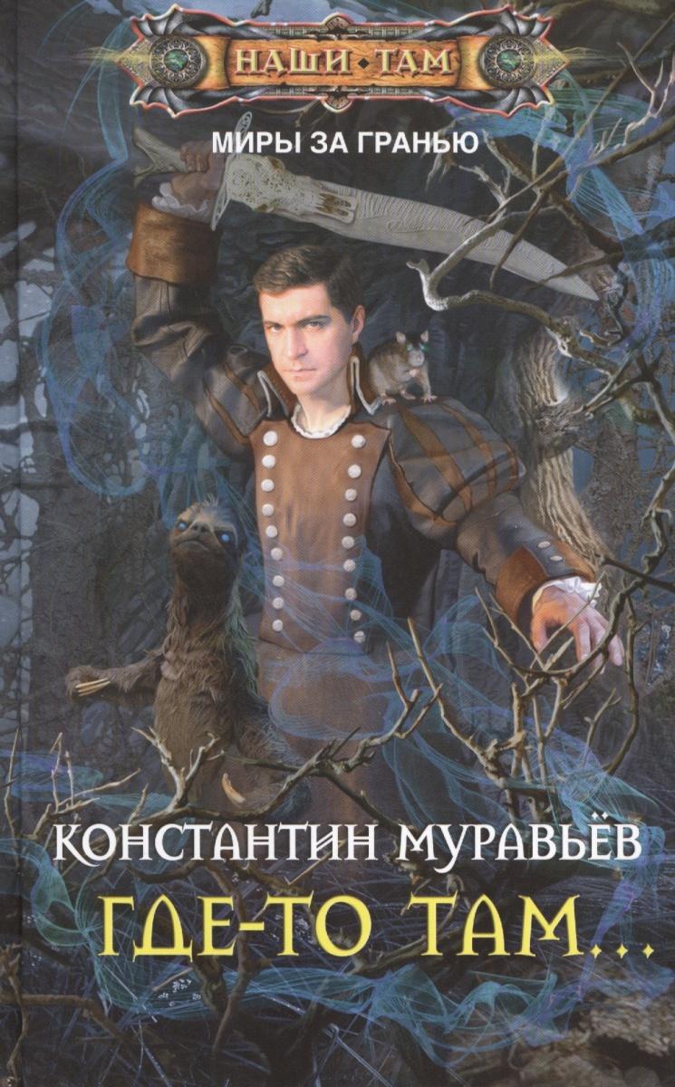 Муравьев К. Где-то там ISBN: 9785227054227 муравьев к мир ловушка