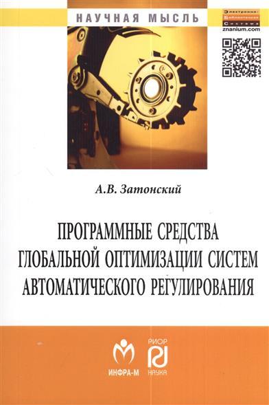 Программные средства глобальной оптимизации систем автоматического регулирования: Монография