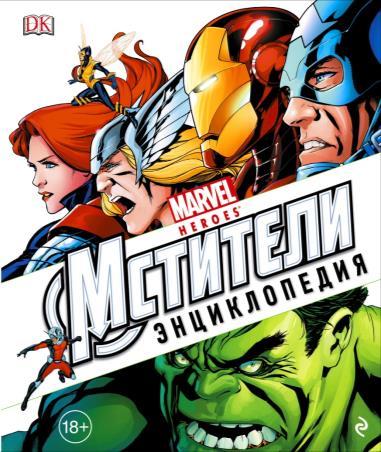 Энциклопедия Marvel. Мстители