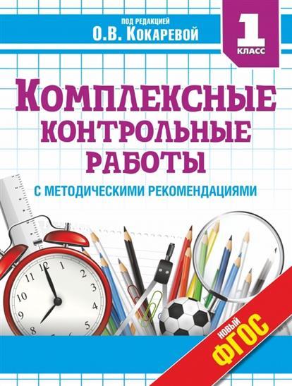 Комплексные контрольные работы с методическими рекомендациями. 1 класс