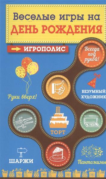 Комиссарова Е. (ред.) Веселые игры на день рождения комиссарова е ред познавательные игры в путешествие по россии