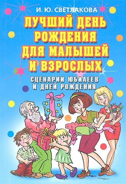 Лучший день рождения для малышей и взрослых