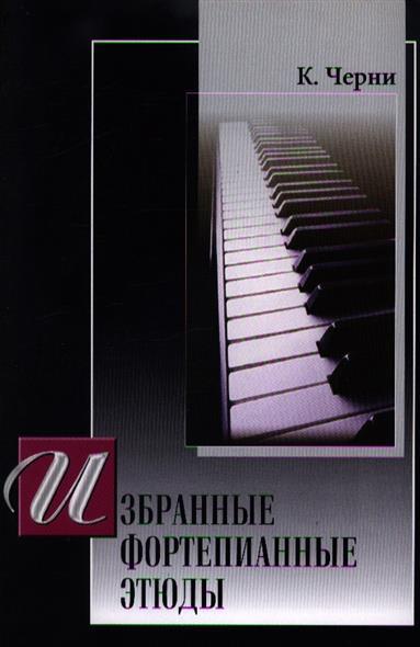 Избранные фортепианные этюды