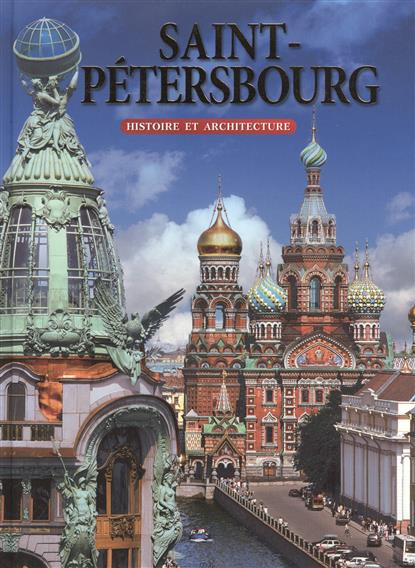 Saint-Petersbourg. Histoire et architecture. Санкт-Петербург. История и архитектура. Альбом (на французском языке)