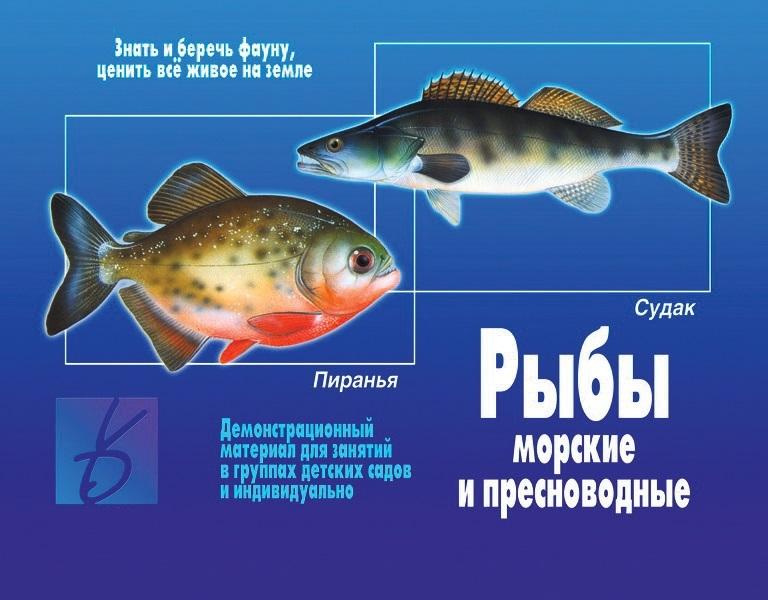 Рыбы. Морские и пресноводные. Демонстрационный материал для занятий в группах детских садов и индивидуально роджерс д пресноводные аквариумные рыбы
